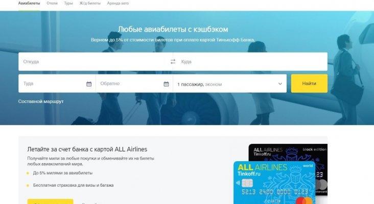 Uno de los principales bancos de Rusia lanza su propia agencia de viajes online